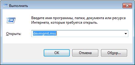 Скриншот, запуск диспетчера устройств