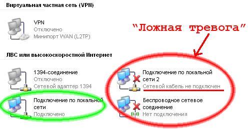 Скриншот, «ложная тревога» при проверке статуса подключения