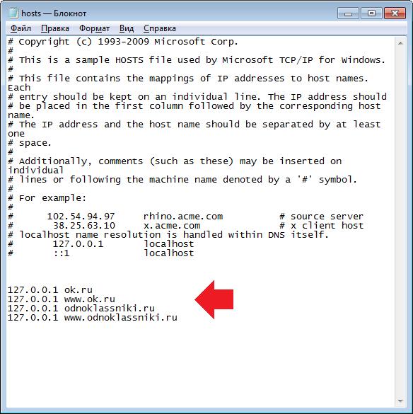 Дополнительные записи в файле hosts