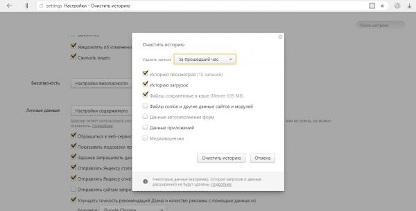 Панель для очистки браузера