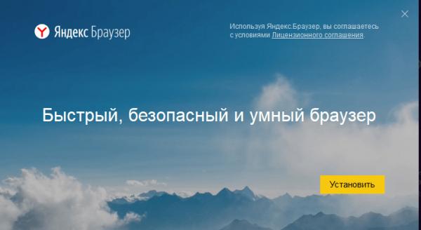 Установщик «Яндекс.Браузера»
