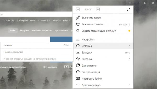 Кнопка «История» в меню «Яндекса»