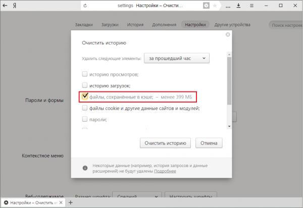 Выбор функции очистки кэша в браузере «Яндекс»