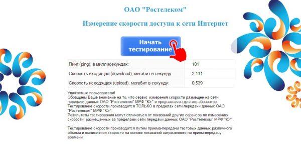 Проверка скорости интернета на официальном сайте «Ростелекома»