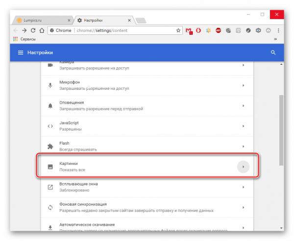 Вкладка «Картинки» в браузере Google Chrome