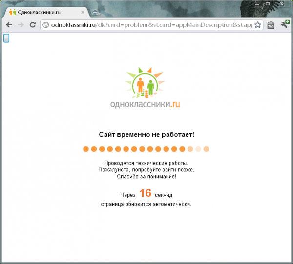 Отсутствие доступа к сайту