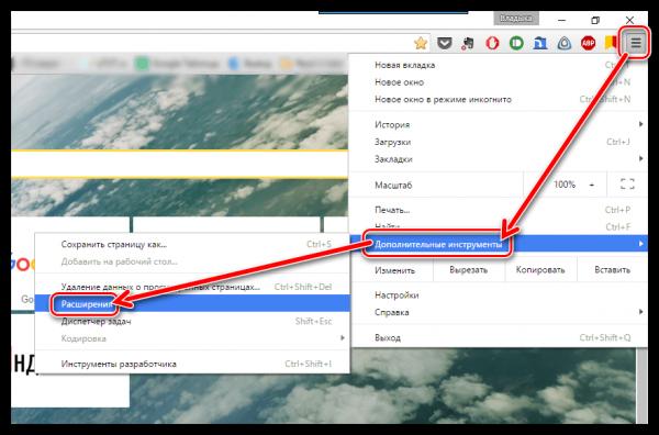 Вкладка «Расширения» браузера Google Chrome
