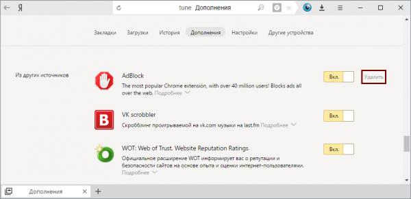 Удаление расширения в «Яндексе»
