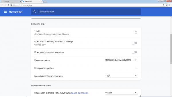Начало списка настроек браузера Google Chrome
