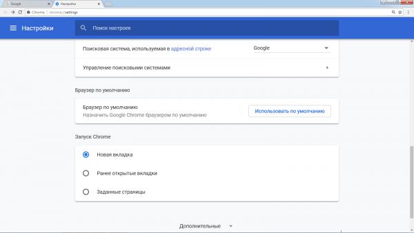 Настройка запуска браузера