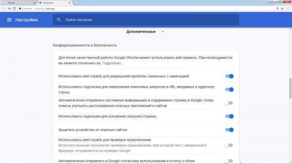 Раздел «Конфиденциальность и безопасность» браузера Google Chrome