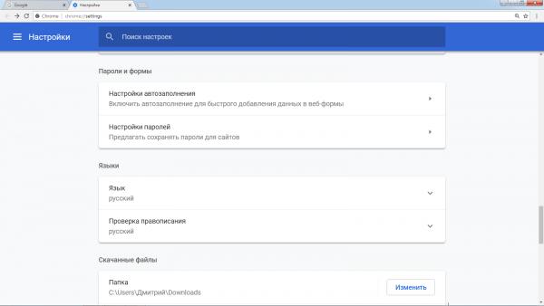 Настройка языка в браузере Google Chrome