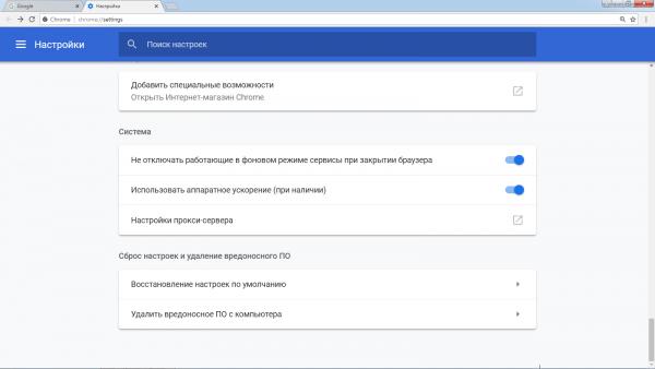 Раздел сброса настроек браузера