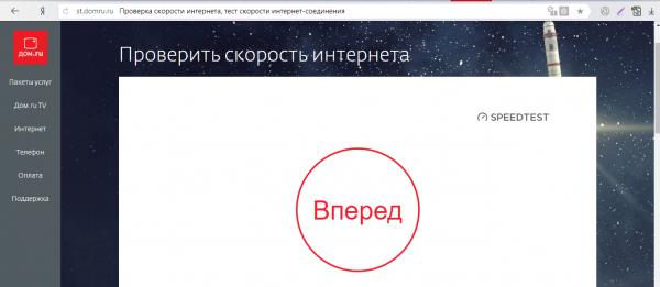 Официальный сайт «Дом.ru»