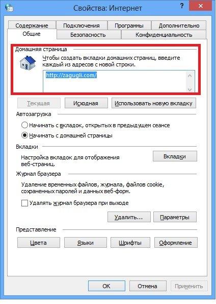 Вкладка «Общие» в Internet Explorer