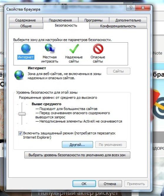 Вкладка «Безопасность» в браузере Internet Explorer