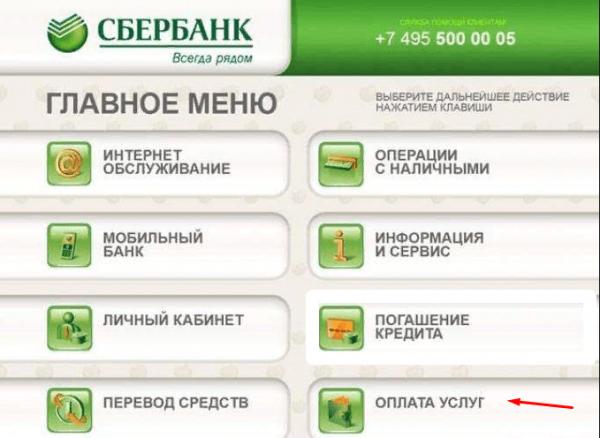 Переход к оплате услуг в банкомате «Сбербанка»