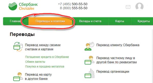 Переход к платежам в приложении «Сбербанк-онлайн»