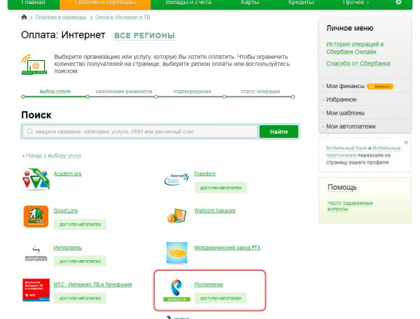 Оплата счета «Ростелекома» через «Сбербанк-онлайн»