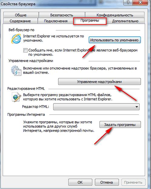 Раздел по управлению настройками в Internet Explorer