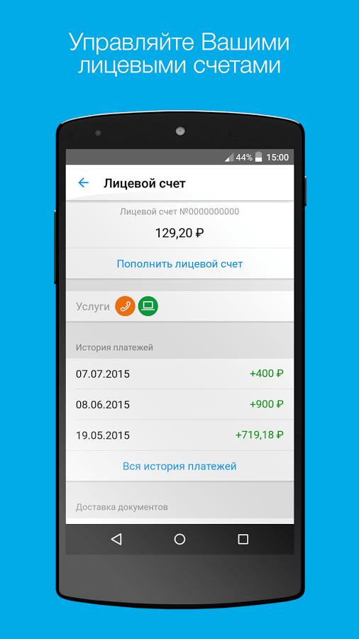 Информация о балансе в мобильном приложении «Мой Ростелеком»