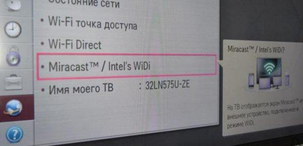 Пункт Miracast в разделе «Сеть»