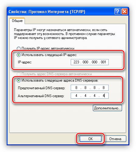 Свойства протокола TCP/IP в Windows XP