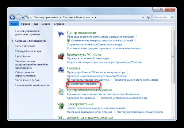 Раздел «Диспетчер устройств» Windows 7
