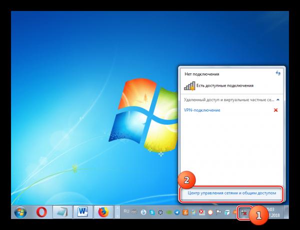 Переход в «Центр управления сетями и общим доступом» Windows 7