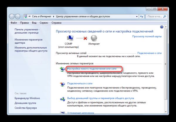 Окно «Центра управления сетями и общим доступом» Windows 7