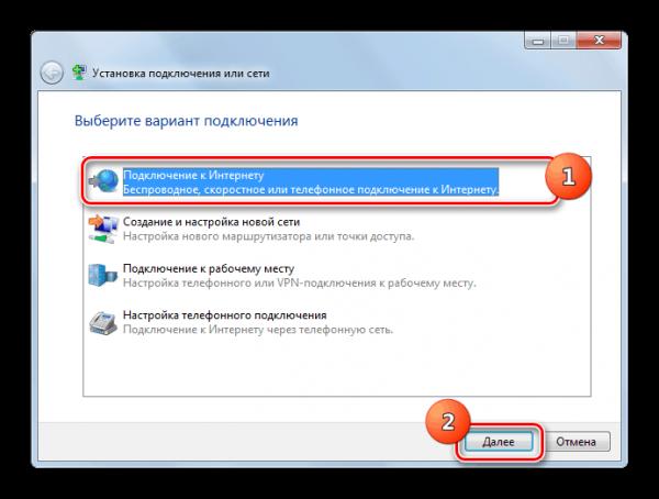 Выбор варианта подключения к интернету в Windows 7