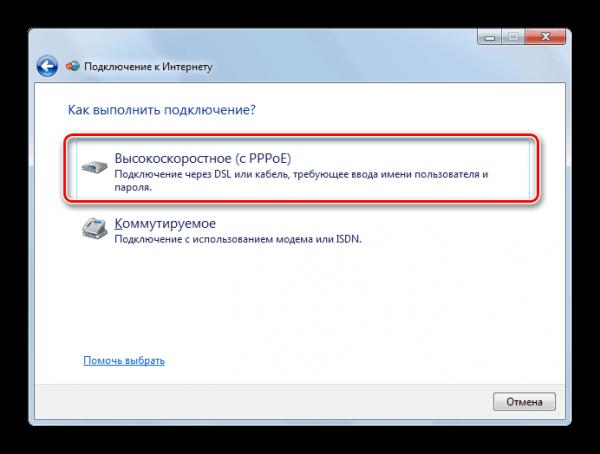 Выбор высокоскоростного подключения в Windows 7