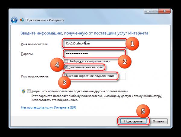Вводим имя и пароль для подключения к интернету Windows 7
