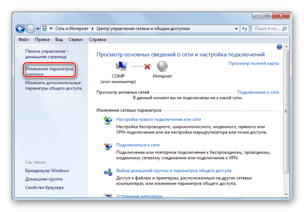 Выбор раздела «Изменение параметров адаптера» Windows 7