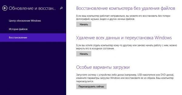 Восстановление компьютера в Windows 8