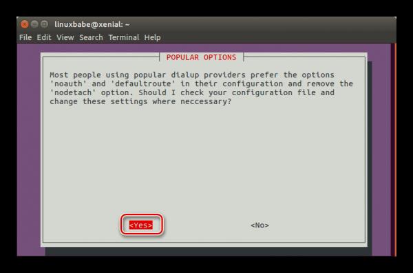 Окно настроек РРРоЕ-соединения Ubuntu