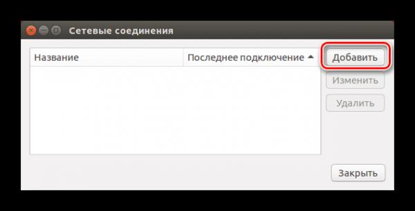 Наладка сетевого подключения в Ubuntu