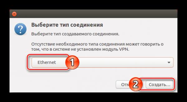 Выбор типа подключения Ethernet в Ubuntu