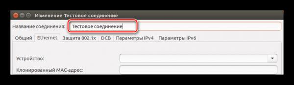 Вводим имя соединения с интернетом в Ubuntu