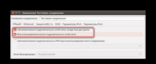 Вкладка «Общий» в окне Ubuntu
