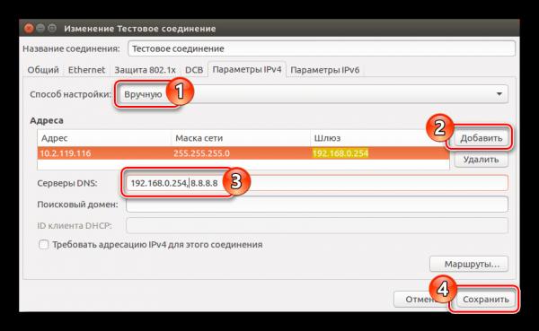 Вкладка «Параметры IPv4»