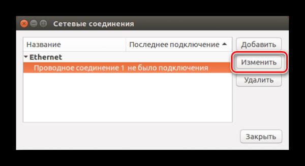 Настройка DNS-серверов в Ubuntu