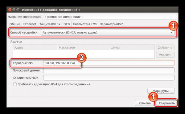 Указание данных в поле «Серверы DNS»