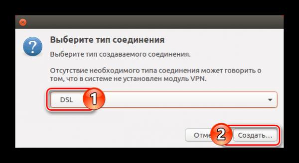 Настройка соединения по протоколу РРРоЕ в Ubuntu