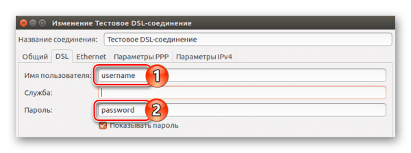 Вкладка DSL