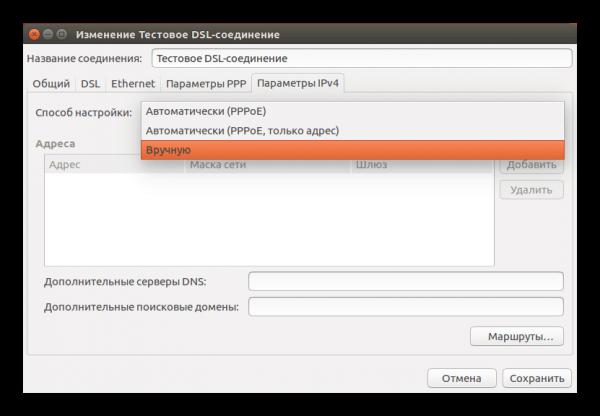 Переход во вкладку «Параметры IPv4» панели настроек