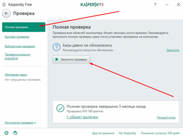 Окно «Проверка» в меню антивируса Kaspersky