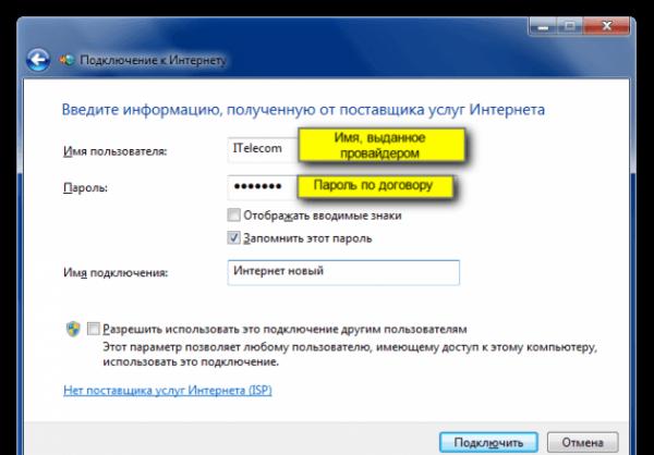 Ввод логина и пароля для доступа в интернет