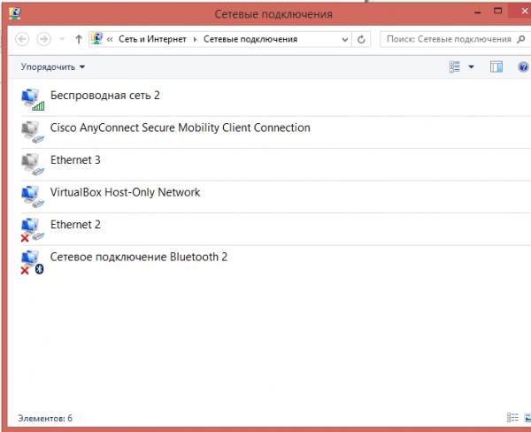 Список сетевых подключений в Windows 8
