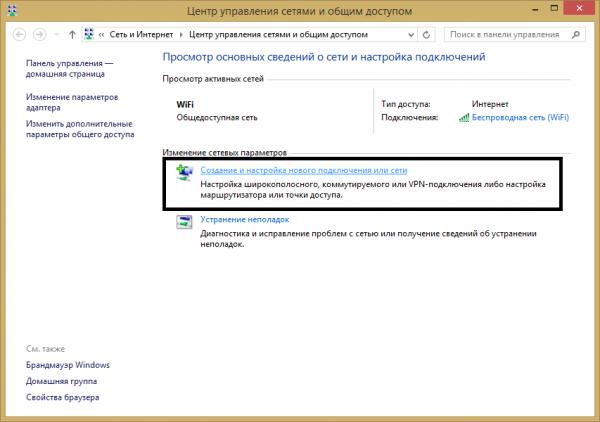 Окно «Центр управления сетями и общим доступом» Windows 10